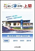 2015年 第4次上関町総合計画(概要版)