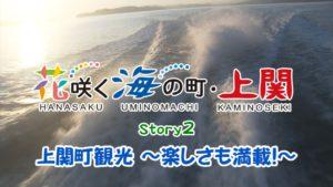 花咲く海の町上関町紹介動画2