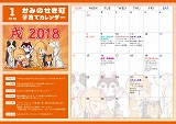 子育てカレンダー
