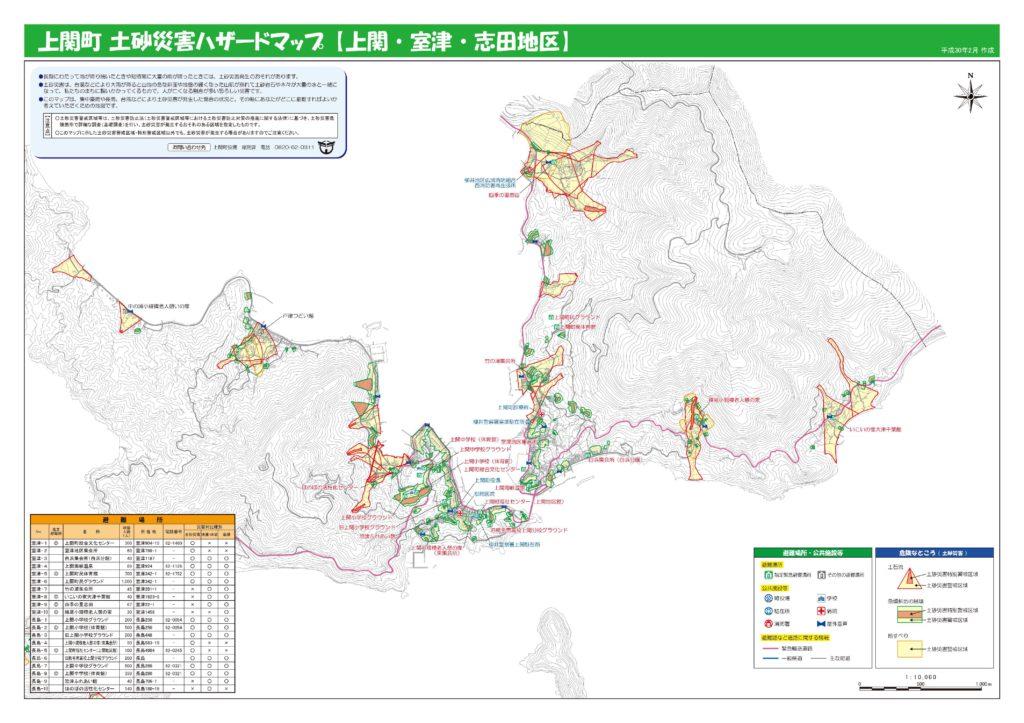 上関・室津・志田 土砂災害ハザードマップ