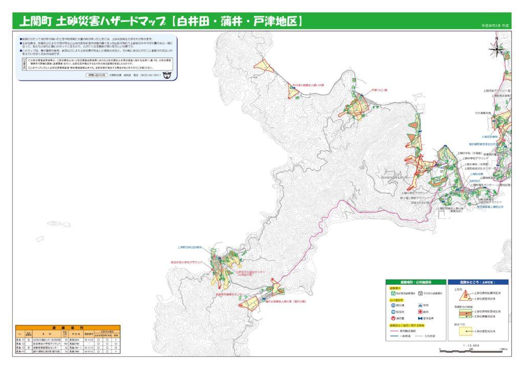 白井田・蒲井・戸津 土砂災害ハザードマップ