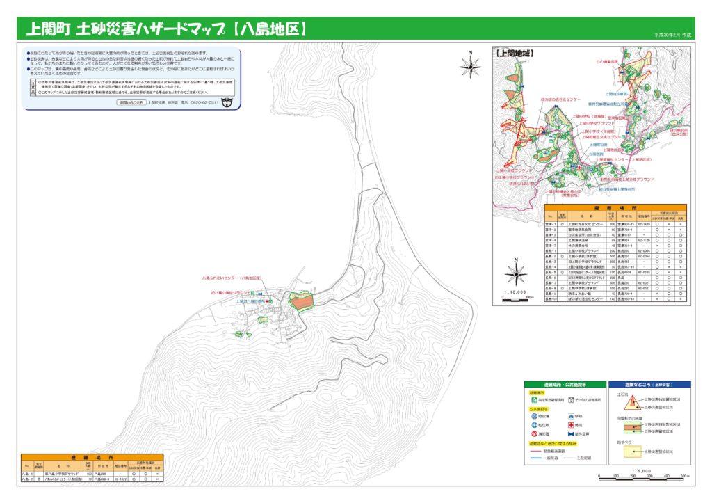 八島 土砂災害ハザードマップ