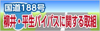 国道188号 柳井・平生バイパスに関する取組